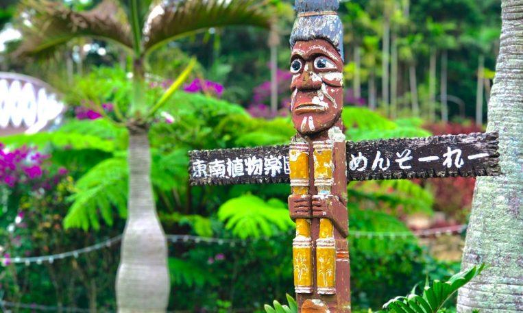okinawan signpost with mensoree written